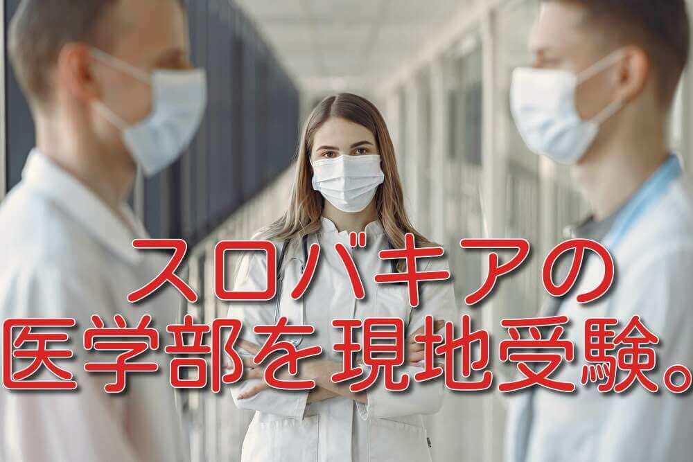 現役医学生がスロバキアの医学部入試について全て暴露します【経験談アリ】