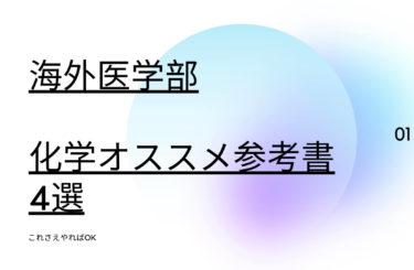 海外医学部入試の合格にグッと近づく【化学】のオススメ参考書4選